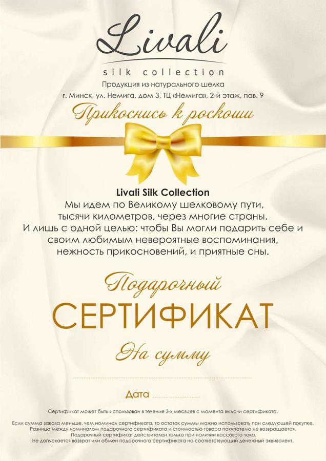Сертификаты на подарок минск 432
